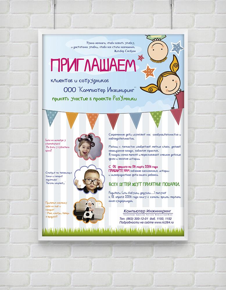 листовка Дети