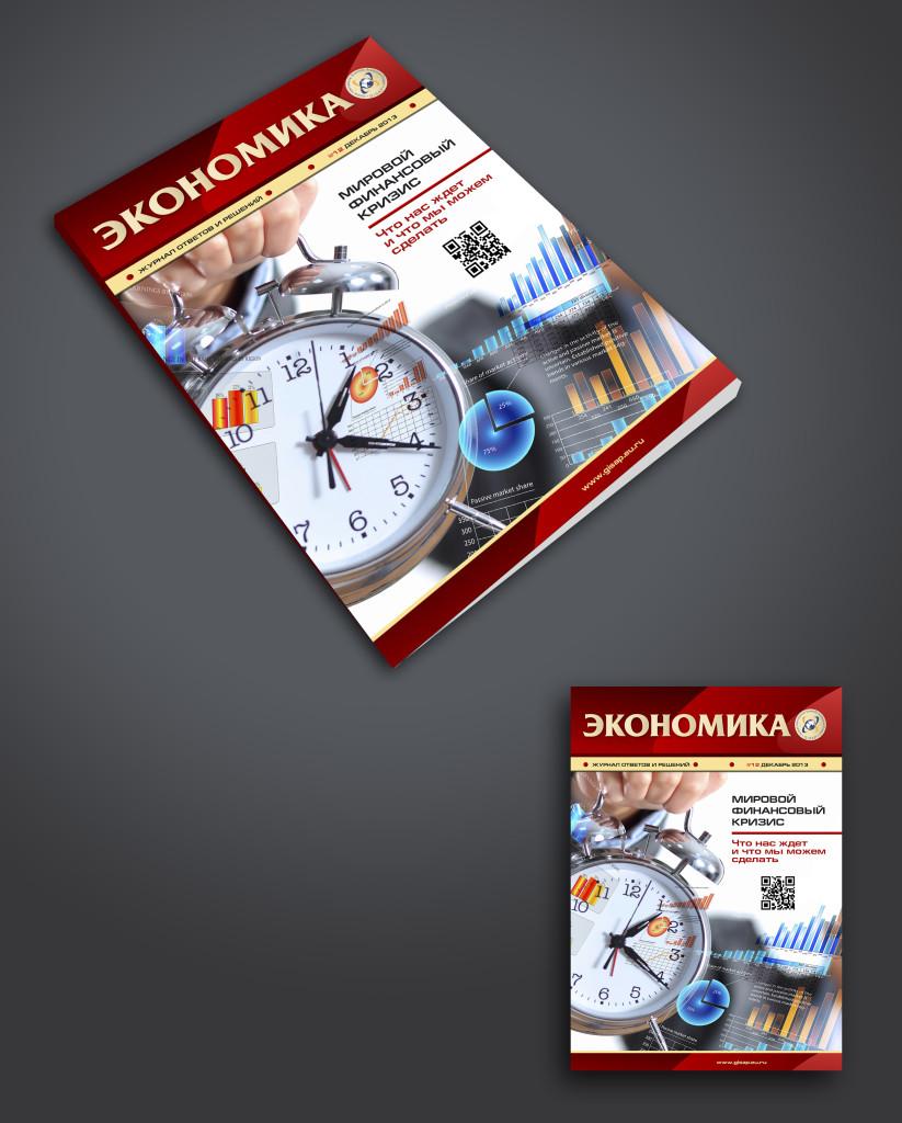 """Журнал """"Экономика"""""""