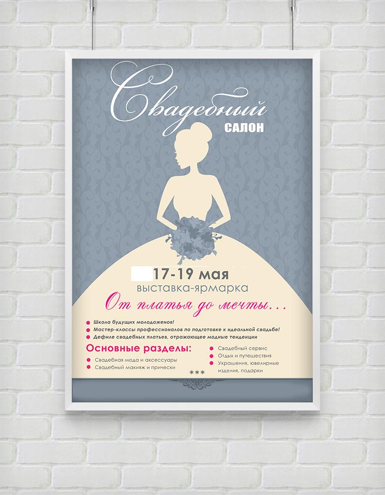 листовка Свадебный салон