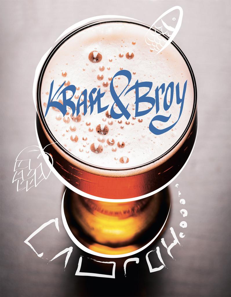 Иллюстрация к Kraft&Broy